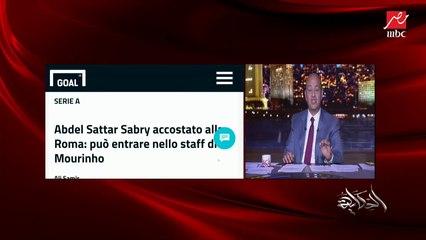 الكابتن عبدالستار صبري يحكي تفاصيل انضمامه كمدرب مساعد لمورينيو في روما ويكشف مفاجأة: كنت رايح معاه توتنهام