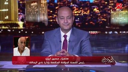عمرو أديب لحسين لبيب: أنا مش فاهم اللي خد الدوري بيتشتم واللي ماخدش الدوري بيتم الطبطة عليه