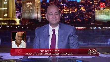 حسين لبيب: إحنا اللي عملنا في نفسنا كده.. في ناس بتحب نفسها ومابتحبش نادي الزمالك