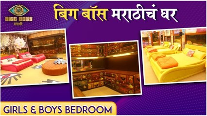 Bigg Boss Marathi Season 3 House | Girls & Boys Bedroom | Colors Marathi