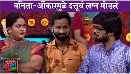 Maharashtrachi Hasyajatra | वनिता-ओंकारमुळे दत्तूचं लग्न मोडलं | Sony Marathi