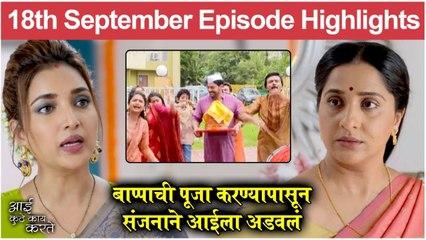 आई कुठे काय करते 18th September Episode Update | Aai Kuthe Kay Karte Today's Episode | Star Pravah