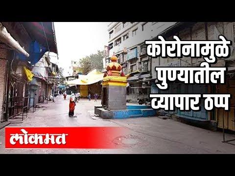Coronaमुळे पुण्यातील व्यापार ठप्प ! | Coronavirus Crisis | Pune News
