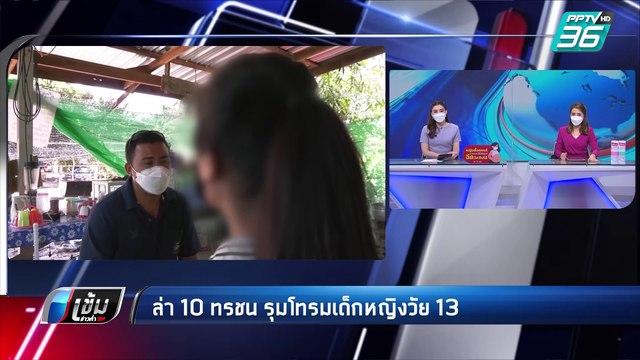 ล่าแก๊งรุมโทรมเด็กหญิง 13 ปี 3 วันรวด ตร.คุมตัวได้แล้ว 2 ตามจับอีก 8 - เข้มข่าวค่ำ