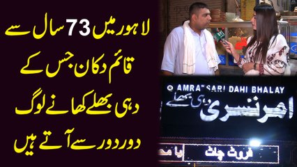 Lahore mei 73 saal se qaim dukan jiskay dahi bhallay khanay log duur duur se atay hain