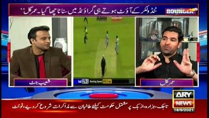 Bouncer | Umar Gul | Shoaib Jatt | 18 September 2021