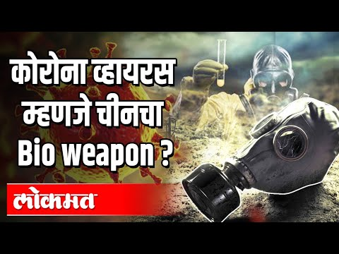Coronavirus म्हणजे चीनचा Bio weapon का? | India News