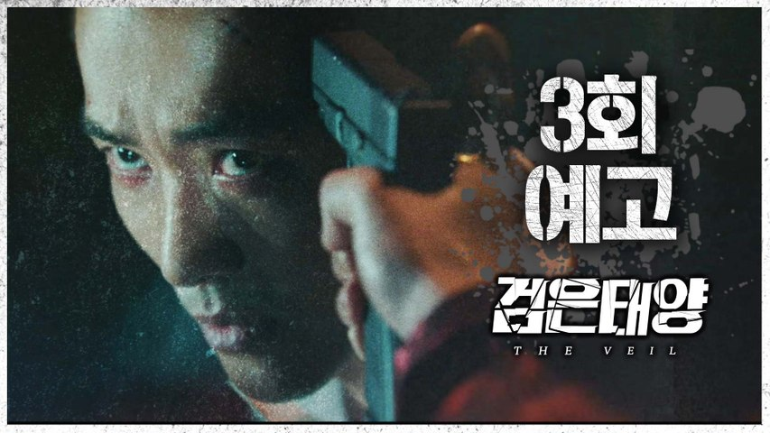 [HOT] ep.3 Preview, 검은태양 210924