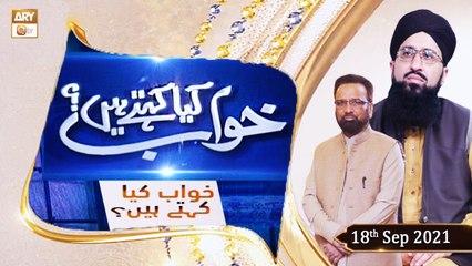 Khuwab Kya Kehtay Hain - Mufti Suhail Raza Amjadi - 18th September 2021 - ARY Qtv