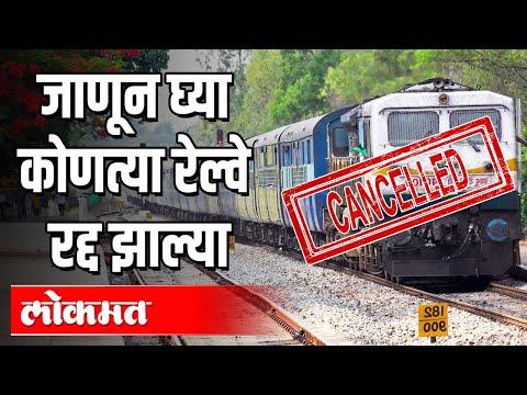 Coronavirus Crisis: जाणून घ्या कोणत्या रेल्वे रद्द झाल्या | Maharashtra News