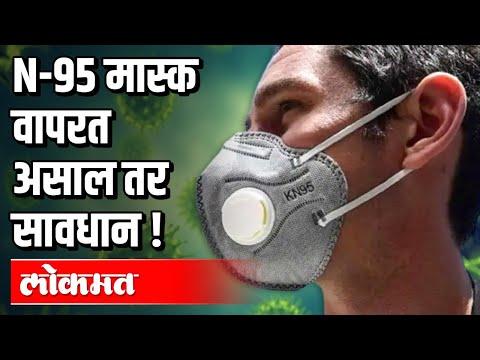 N95 मास्क वापरत असाल तर सावधान | Covid 19 | India News
