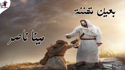 بعين متحننة - مينا ناصر