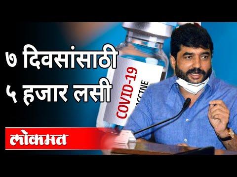 ७ दिवसांसाठी ५ हजार लसी | Covid Vaccination | Murlidhar Mohol | Covid 19 | Pune News