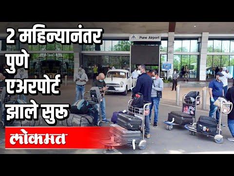 2 महिन्यानंतर पुणे एअरपोर्ट झाले सुरू   Covid 19   Pune News