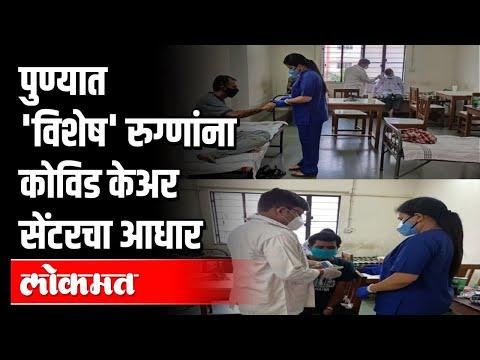 पुण्यात 'विशेष' रुग्णांना कोविड केअर सेंटरचा आधार   Covid Care Centre   Covid 19   Pune News