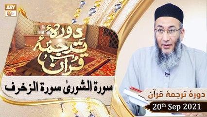 Daura e Tarjuma e Quran - Shuja Uddin Sheikh - 20th September 2021 - ARY Qtv