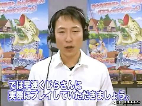 Sega Bass Fishing: Demostración 1