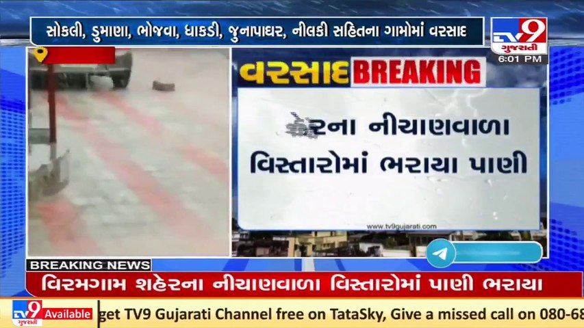 Viramgam city and its rural areas received rainfall, Ahmedabad _ Monsoon 2021 _ TV9News