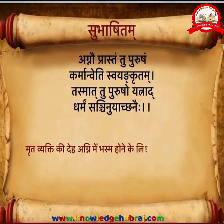 Today's thought with Sanskrit language