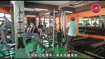 健身房重开的首两天,全天到来的人数少于10人