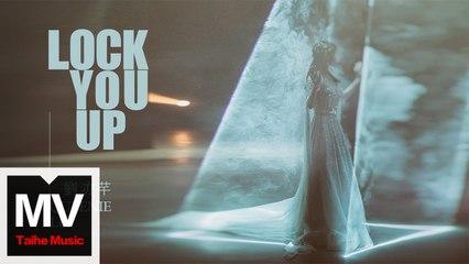 劉亦芊【LOCK U UP】HD 高清官方完整版 MV