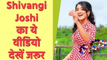 Shivangi Joshi की पतली कमर का फैन्स पर छाया जादू, वीडियो में दिखा एक्ट्रेस का अंदेखा अंदाज