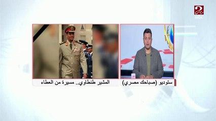 المستشار بهاء الدين أبو شقة: المشير طنطاوي بطل من أبطال العسكرية المصرية
