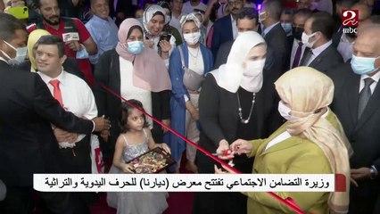وزيرة التضامن تفتتح معرض ديارنا للحرف اليدوية والتراثية