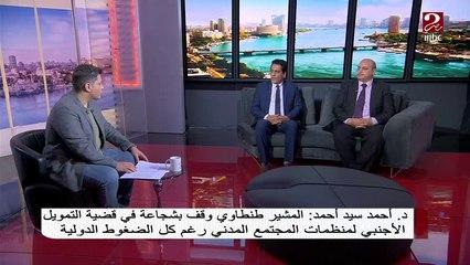 الكاتب الصحفي أيمن عبد المجيد: المشير طنطاوي أدار البلاد بحكمة شديدة