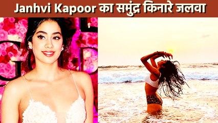 समुंद्र किनारे Jahnvi Kapoor ने दिखाया अपने हुस्न का जादू, उनका लुक देख थम जाएंगी आपकी आंखे