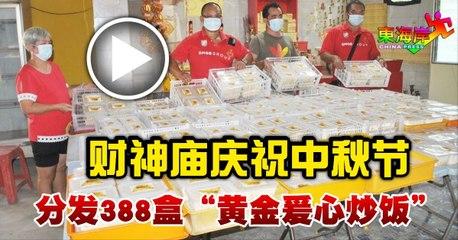 """财神庙庆祝中秋节 分发388盒""""黄金爱心炒饭"""""""