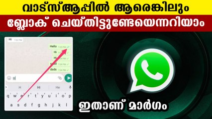 How to know if someone blocked you on WhatsApp?