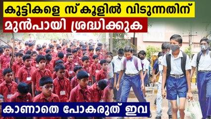 Kerala govt releases Students Transportation Protocol