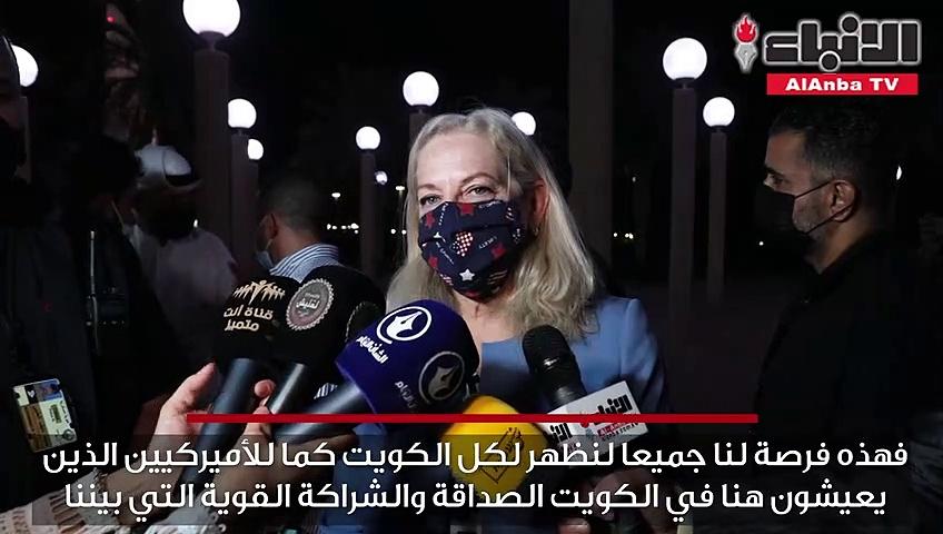 مفاجأة السفيرة الأميركية علما الكويت والولايات المتحدة يلتقيان إلكترونيا على الأبراج