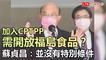 加入CPTPP需開放福島食品? 蘇貞昌:並沒有特別條件