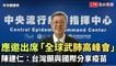 美國召開「全球武肺高峰會」 陳建仁應邀出席
