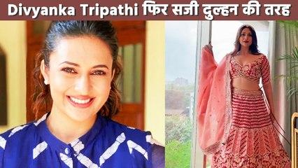 Divyanka Tripathi दुल्हन की तरह सज-सवरकर आईं सामने, जानिए क्या है अवसर?