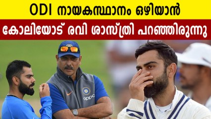 Ravi Shastri had advised Virat Kohli to relinquish Team India's ODI and T20 captaincy