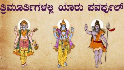 ಬ್ರಹ್ಮ -ವಿಷ್ಣು-ಮಹೇಶ್ವರ, ಮೂವರಲ್ಲಿ ಯಾರು ಶ್ರೇಷ್ಠ?   Oneindia Kannada