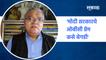 OBC Reservation | 'मोदी सरकारचे ओबीसी प्रेम कसे बेगडी' | Hari Narke | Sakal Media |