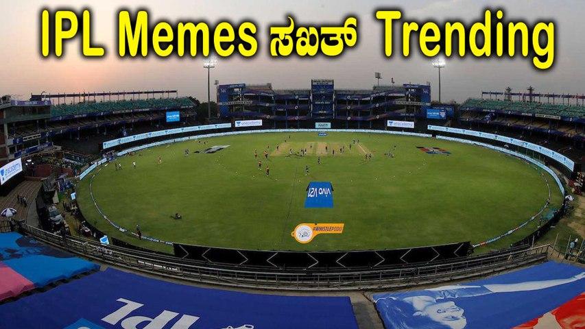 IPL ಮೊದಲ ನಾಲ್ಕು ದಿನ ಇಂಟರ್ನೆಟ್ನಲ್ಲಿ ಓಡಾಡುತ್ತಿರುವ ಕೆಲವು ಮೀಮ್ಸ್ ಮತ್ತು ಟ್ರೋಲ್ಗಳು   Oneindia Kannada