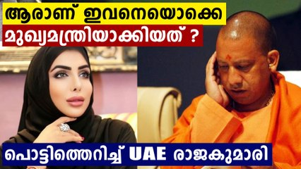 UAE princess slams UP CM Yogi Adityanath