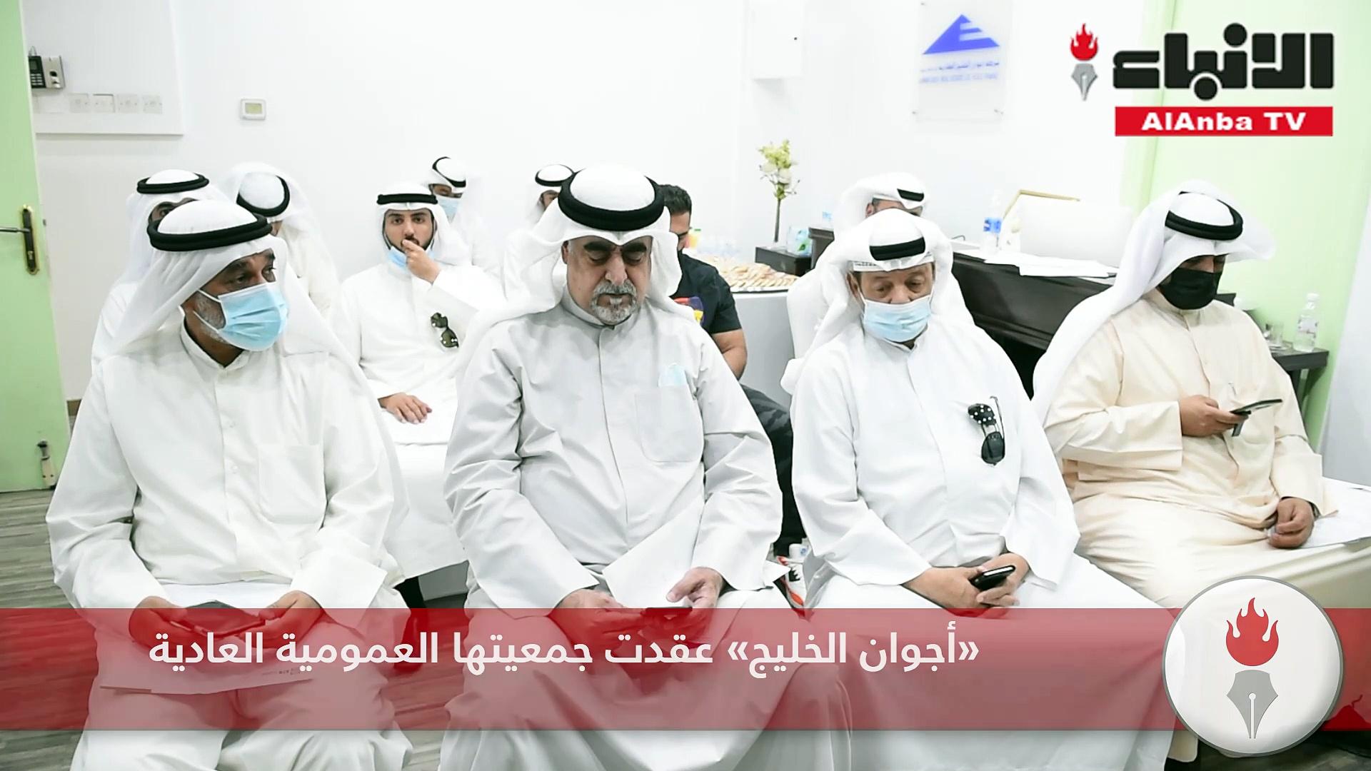 «أجوان الخليج» عقدت جمعيتها العمومية العادية