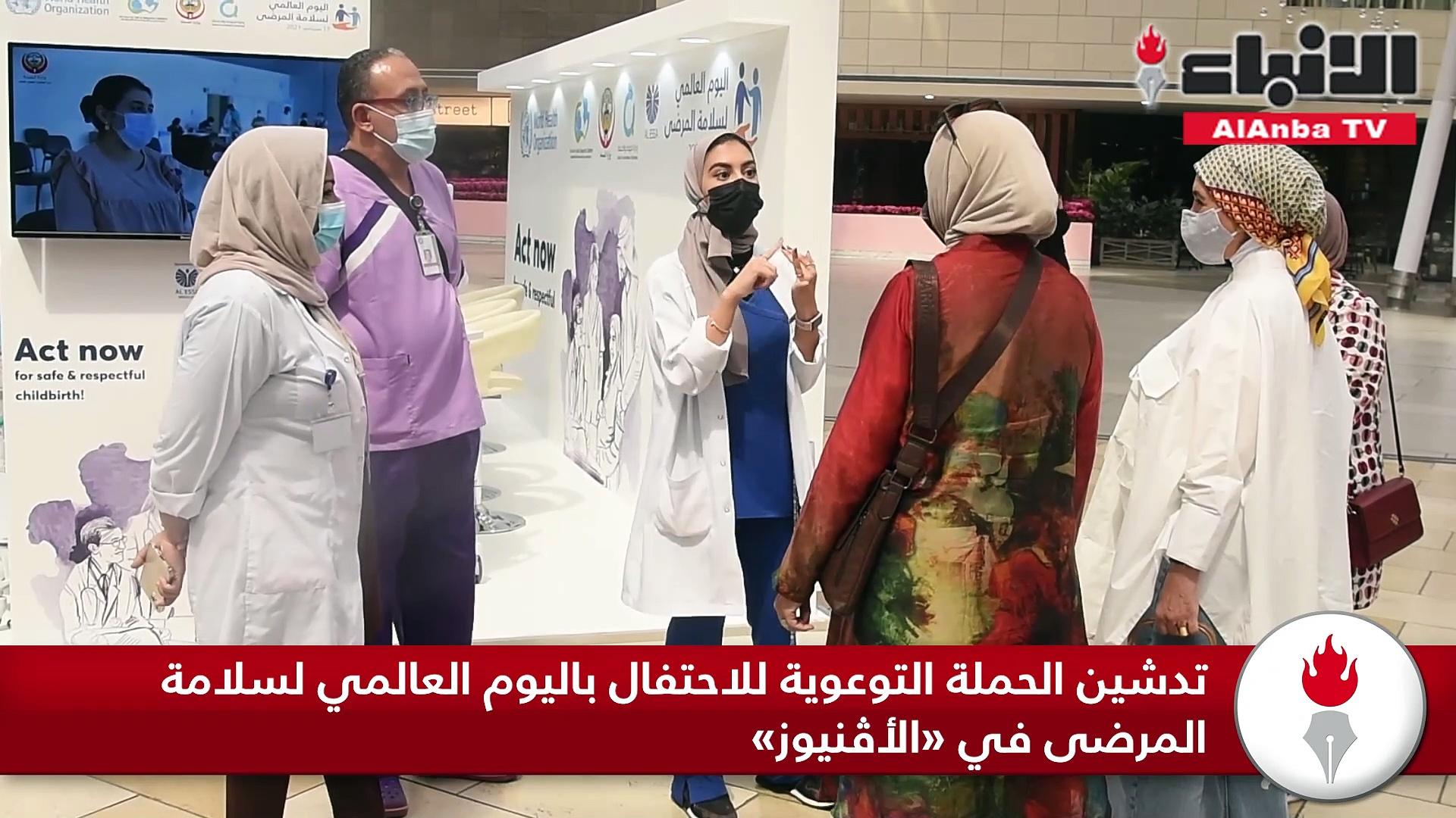تدشين الحملة التوعوية للاحتفال باليوم العالمي لسلامة المرضى في «الأڤنيوز»
