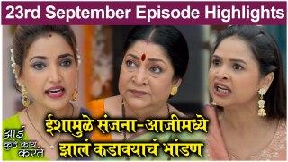 आई कुठे काय करते 23rd September Full Episode   Aai Kuthe Kay Karte Today's Episode   Star Pravah