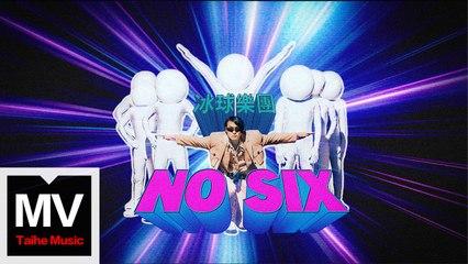 冰球樂團【No Six】HD高清官方完整版MV