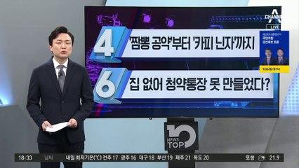 '짬뽕 공약'부터 '카피 닌자'까지…난타 당한 선두권 윤석열-홍준표