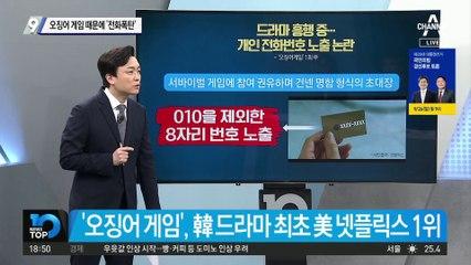 """오징어게임 때문에 '전화폭탄'…넷플릭스 """"문제 해결 노력"""""""