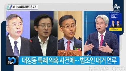 """前 검찰총장도 화천대유 고문…김수남 """"개인 아닌 법인이 계약"""""""
