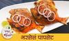 Stuffed Pomfret Fry | भरलेल पापलेट | Fish Fry Recipe | Pomfret Fry Recipe | Manasi